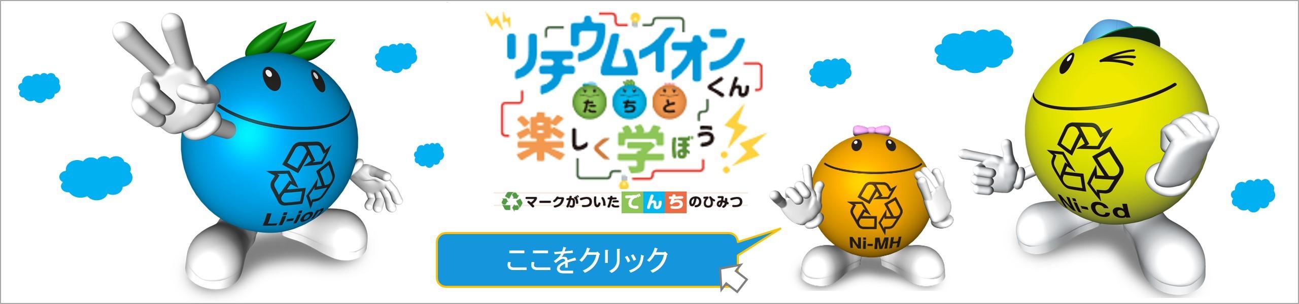 トップページスライド【リチウムイオン君たちと】