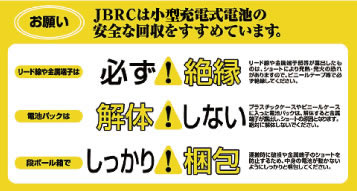 JBRCは小型充電式電池の安全な回収をすすめています。