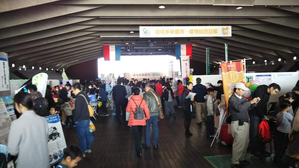 環境未来都市環境絵日記展<br /> ●2017年12月横浜