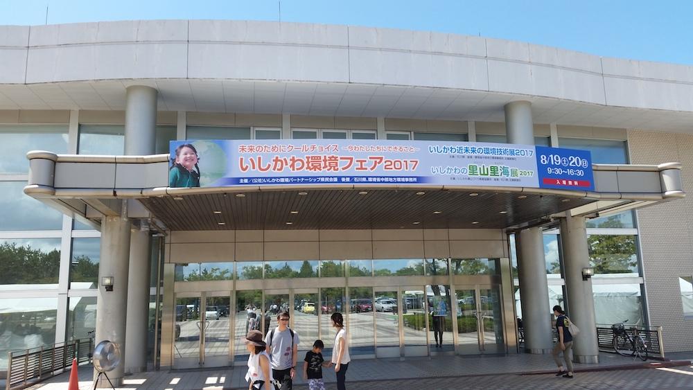 いしかわ環境フェア<br /> ●2017年8月金沢