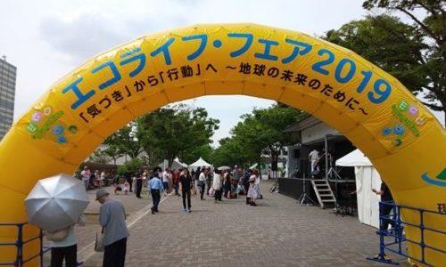 エコライフ・フェア2019<br /> [2019年6月・東京]