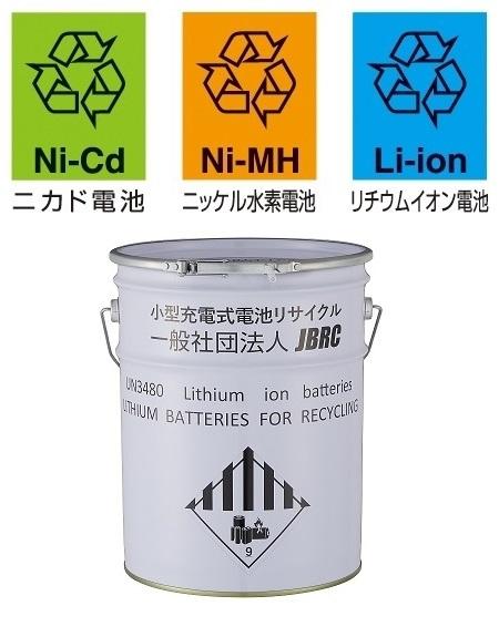 「リサイクル協力事業者」としてご登録ください。
